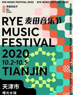 2021天津麦田音乐节