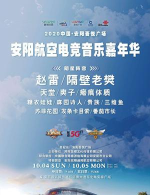 2020安阳航空电竞音乐嘉年华