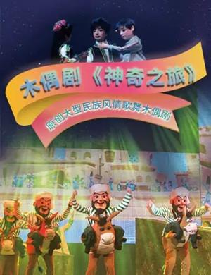 2020儿童剧《神奇之旅》佛山站