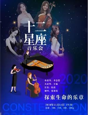 十二星座杭州音乐会
