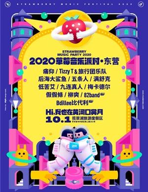 2020东营草莓音乐派对
