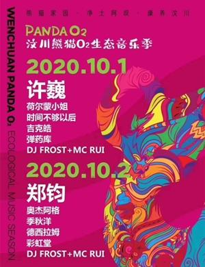 2020汶川熊猫O2生态音乐季
