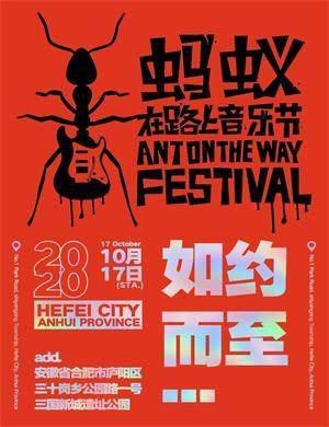 2020合肥蚂蚁在路上音乐节