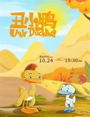 2020童话剧《丑小鸭》郑州站