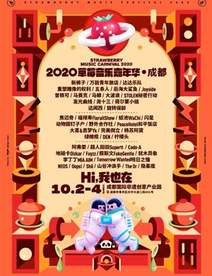 2020成都草莓音乐节