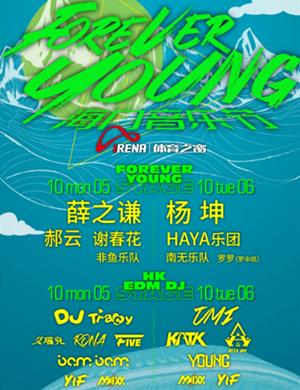 2020海口Forever Young音乐节