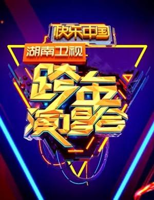 2020-2021湖南卫视跨年演唱会