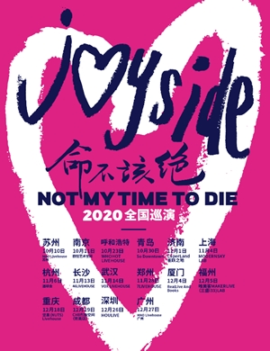 Joyside乐队杭州演唱会