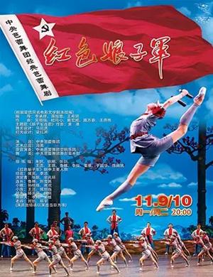 芭蕾舞剧《红色娘子军》昆明站