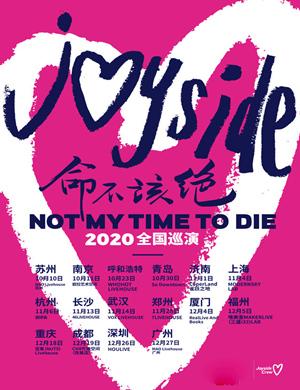2020 Joyside乐队苏州演唱会