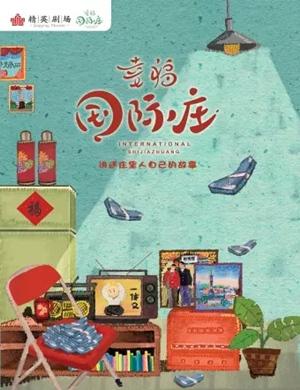 2020舞台剧《幸福国际庄》石家庄站