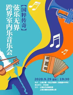 2020《国粹传奇》上海音乐会