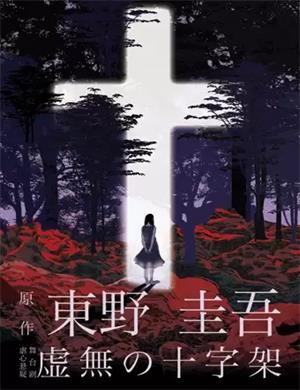 舞台剧《虚无的十字架》佛山站