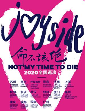 Joyside乐队济南演唱会