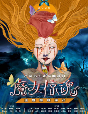 2020重庆魔女惊魂主题惊悚派对 因为历尽磨难 人类需要狂欢