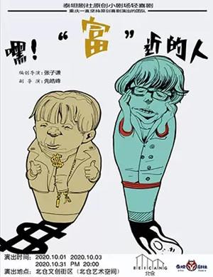2020喜剧《嘿富近的人》重庆站