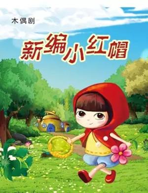 2020木偶戏《新编小红帽》哈尔滨站