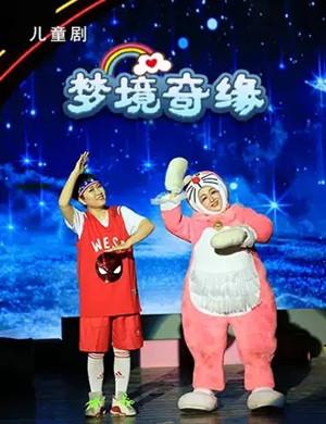 2020儿童剧《梦境奇缘》哈尔滨站