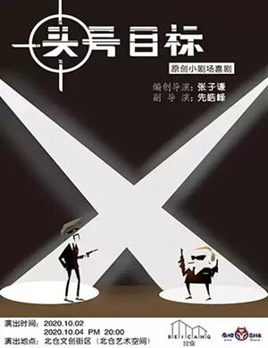 2020喜剧《头号目标》重庆站
