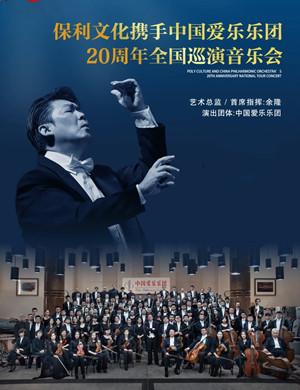 2020中国爱乐乐团长沙音乐会