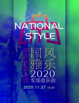 2020《国风雅乐》南通音乐会