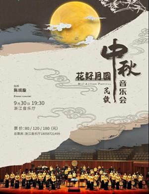 2020《花好月圆》杭州音乐会