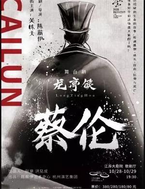 2020话剧《龙亭侯蔡伦》南京站