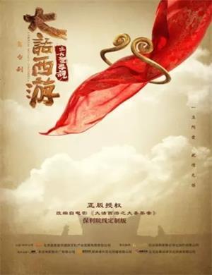 2020舞台剧《大话西游之大圣娶亲》太原站