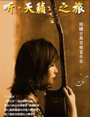 2020陈曦古典吉他音乐会常州站
