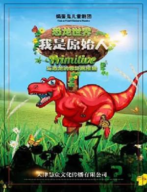 2020儿童剧《恐龙世界之我是原始人》天津站