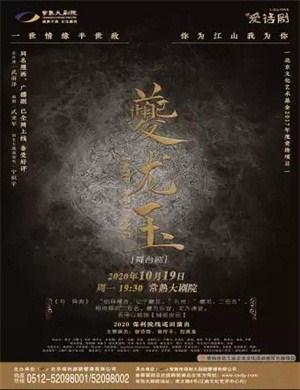 2020舞台剧《夔龙玉》苏州站