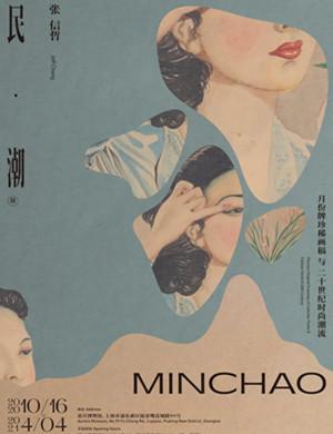 张信哲珍藏上海民潮展