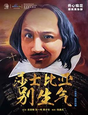 舞台剧《莎士比亚别生气》珠海站