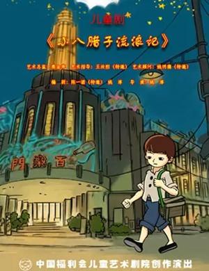 2020儿童剧《小八腊子流浪记》上海站