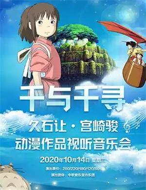 千与千寻惠州视听音乐会