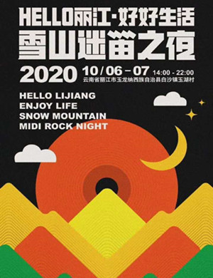 2020丽江雪山迷笛之夜