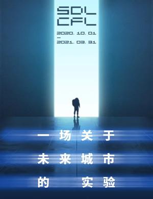 2020深圳展览一场关于未来城市的实验