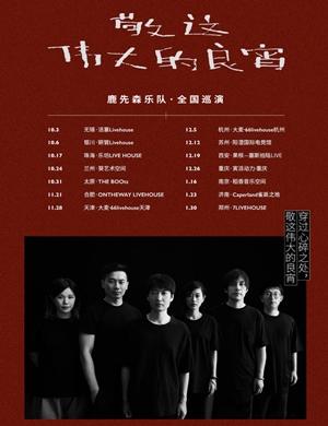 2020鹿先森乐队杭州演唱会
