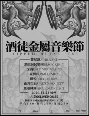 2020杭州酒徒金属音乐节