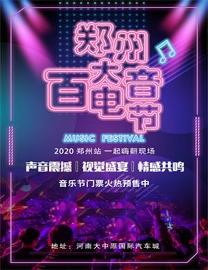 2020郑州飘雪狂欢电音节