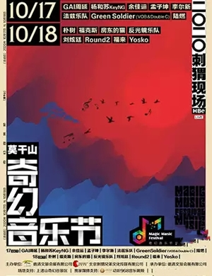 2020湖州莫干山奇幻音乐节