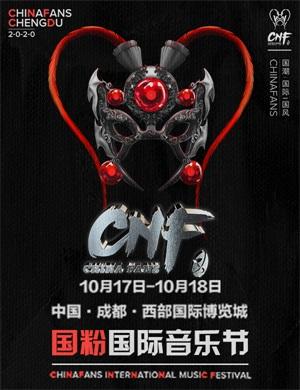 2020成都CNF国粉国际音乐节