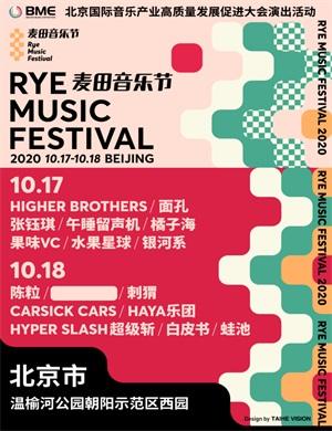 2020北京麦田音乐节