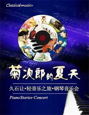 2020菊次郎的夏天昆明音乐会