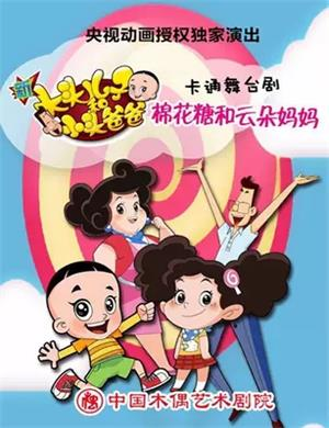 舞台剧《新大头儿子和小头爸爸》北京站