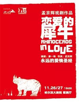 2020戏剧《恋爱的犀牛》哈尔滨站