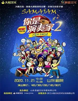 2020亲子剧《你是演奏家2》济南站