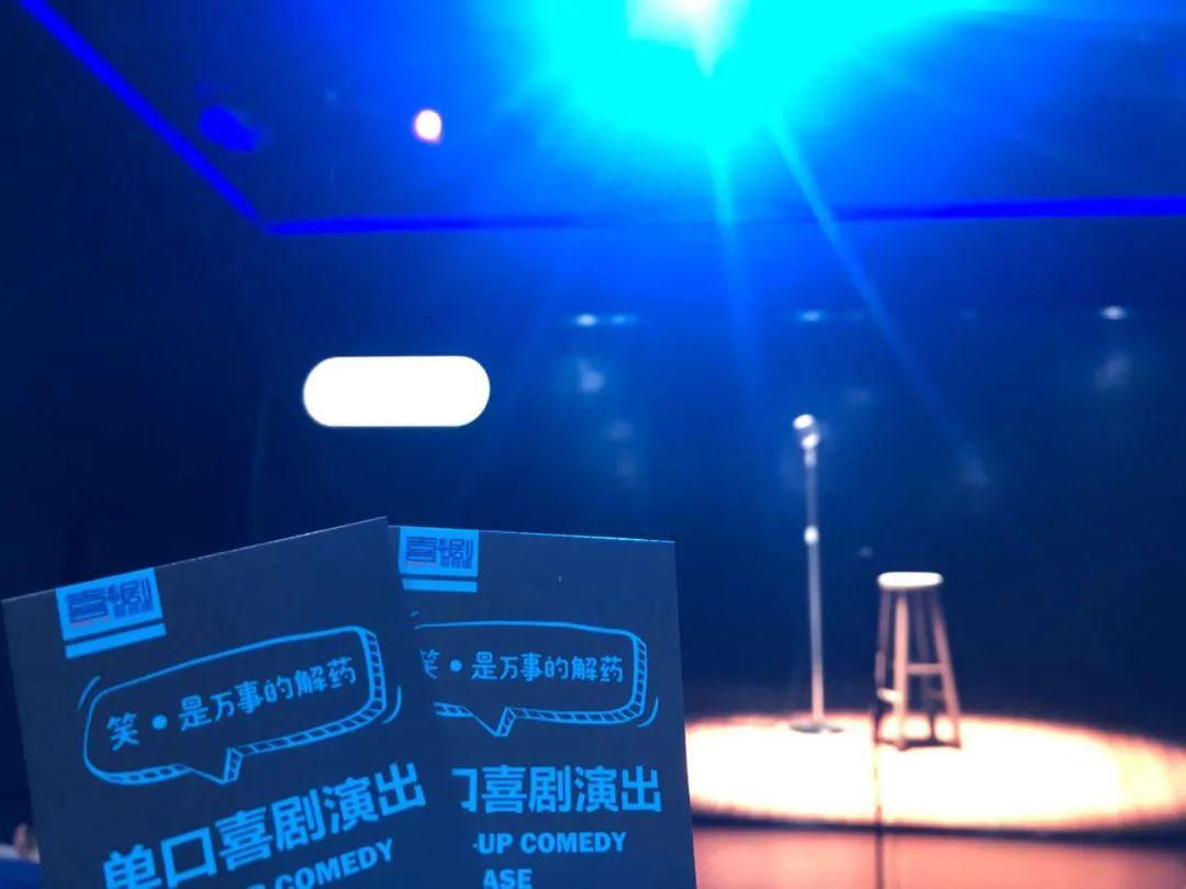 2020喜剧联盒国广州脱口秀