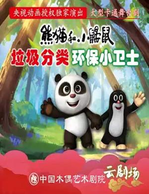 儿童剧《熊猫和小鼹鼠垃圾分类》北京站