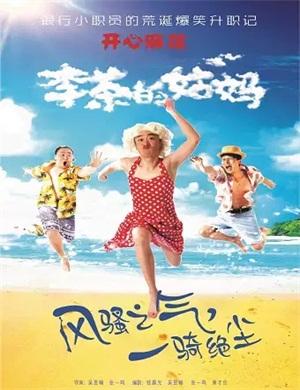 舞台剧《李茶的姑妈》苏州站